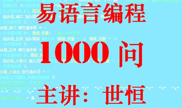 中文编程1000问